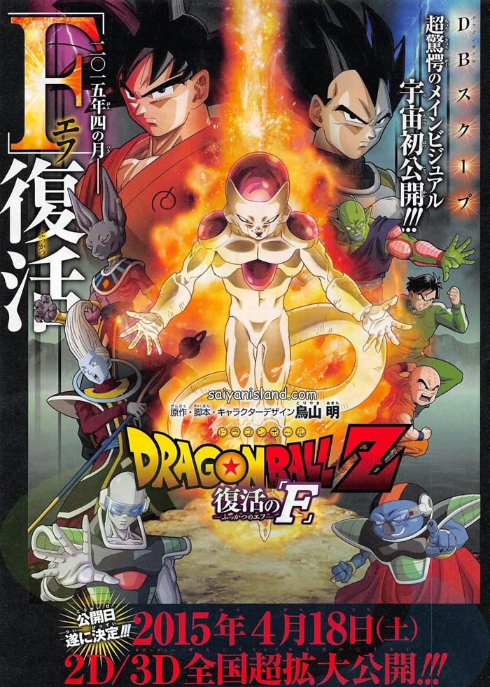 Dragon Ball Z Resurrección